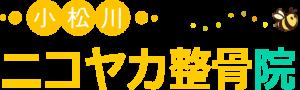 ニコヤカ整骨院ロゴ
