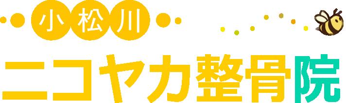 東大島・平井駅の整骨院・整体院のニコヤカ整骨院