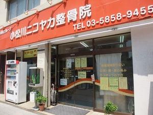 平井駅・東大島駅のニコヤカ整骨院