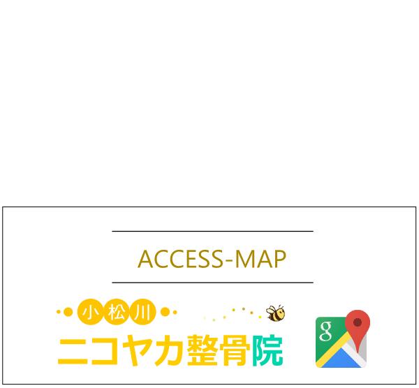 """ニコヤカ整骨院整体院へのアクセスMAP"""""""
